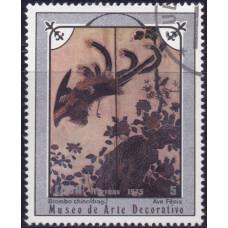 1975. Почтовая марка Кубы. Museo de Arte Decorativo, 5