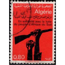 1974, март. Почтовая марка Алжира. Солидарность с южноафриканской народной кампанией, 0.80D