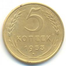 5 копеек 1953 СССР, из оборота