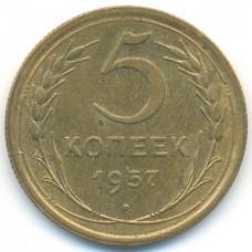 5 копеек 1957 СССР, из оборота