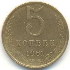 5 копеек 1961 СССР, из оборота
