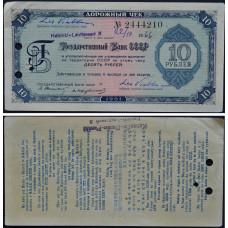 1961 год - Дорожный чек 10 рублей 1961 года - Государственный Банк СССР. Свешников-Трубенков