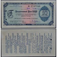 1961 год - Дорожный чек 10 рублей 1961 года - Государственный Банк СССР. Свешников-Носко