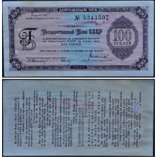1961 год - Дорожный чек 100 рублей 1961 года - Государственный Банк СССР. Свешников-Носко