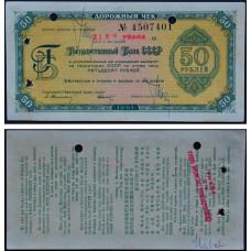 1961 год - Дорожный чек 50 рублей 1961 года - Государственный Банк СССР. Свешников-Носко