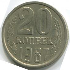 20 копеек 1987 СССР, из оборота