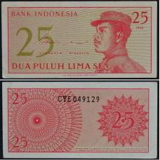 25 сен 1964 Индонезия - 25 Sen 1964 Indonesia