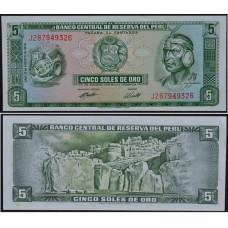 5 соль 1974 Перу - 5 soles 1974 Peru