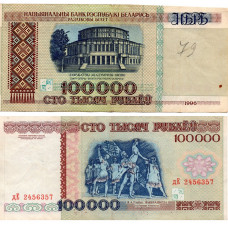 100 000 рублей 1996 Беларусь -  100 000 Rubles 1996 Belarus
