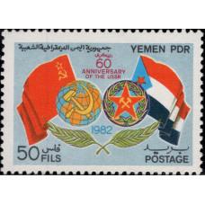 1982, ноябрь. Почтовая марка Йемена (Южный). 60 лет Советскому Союзу, 50F