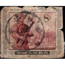 1955, октябрь. Почтовая марка Китая. Пятилетний план, 8分