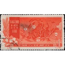 1957, декабрь. Почтовая марка Китая. Использование Хуанхэ, 4分