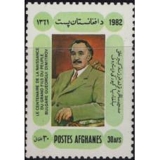 1982, апрель. Почтовая марка Афганистана. 100 лет со дня рождения Георгия Димитрова, 30A