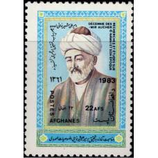 1983, март. Почтовая марка Афганистана. Мир Али Шир Навай, 22A