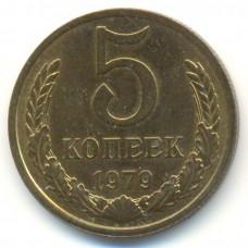 5 копеек 1979 СССР, из оборота