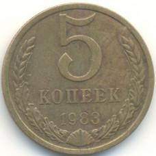 5 копеек 1983 СССР, из оборота