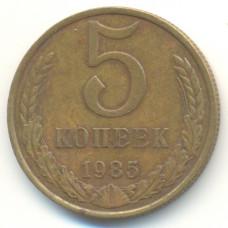 5 копеек 1985 СССР, из оборота