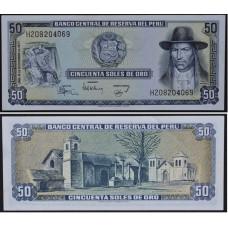 50 соль 1977 Перу - 50 soles 1977 Peru