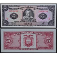 5 Сукре 1988 Эквадор - 5 Sukres 1988 Ecuador