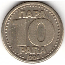 10 пар 1994 Югославия - 10 para 1994 Yugoslavia, из оборота