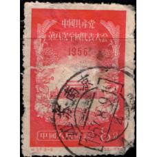 1956, ноябрь. Почтовая марка Китая. VIII съезд Национальной коммунистической партии, 8分