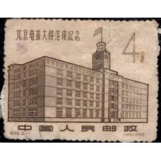 1958, сентябрь. Почтовая марка Китая. Открытие здания Пекинского телеграфа, 4分