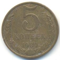 5 копеек 1989 СССР, из оборота