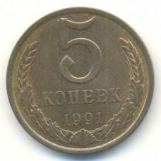 5 копеек 1991 СССР ЛМД (Буква Л), из оборота