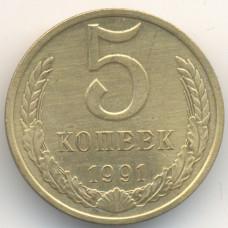 5 копеек 1991 СССР ММД (Буква М), из оборота