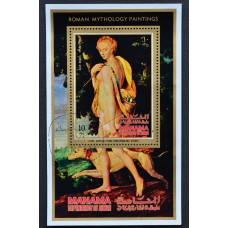 1971, апрель. Почтовая марка ОАЭ, Аджман - Манама. Римская мифология - Живопись, 10 R