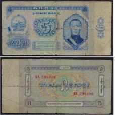 5 тугриков 1966 Монголия - 5 Togrog 1966 Mongolia