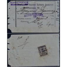 Квитанция на 10 руб 3 коп 1924 года - Ленинградское Окружное Пробирное Управление