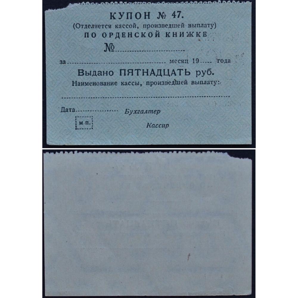 Купон на 15 рублей к орденской книжке