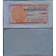Лотерейный Билет 1 рубль 1974 года - Вторая лотерея спортивных и культурных товаров - Латвийская ССР