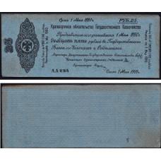 1919 год - Краткосрочное обязательство 25 рублей - 1 мая 1919 года - Омск, Временное Правительство
