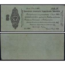 1919 год - Краткосрочное обязательство 50 рублей - 1 июля 1919 года - Омск, Временное Правительство