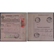 Почтовый перевод на сумму 25000 руб от 31 октября 1921 года - Петроград