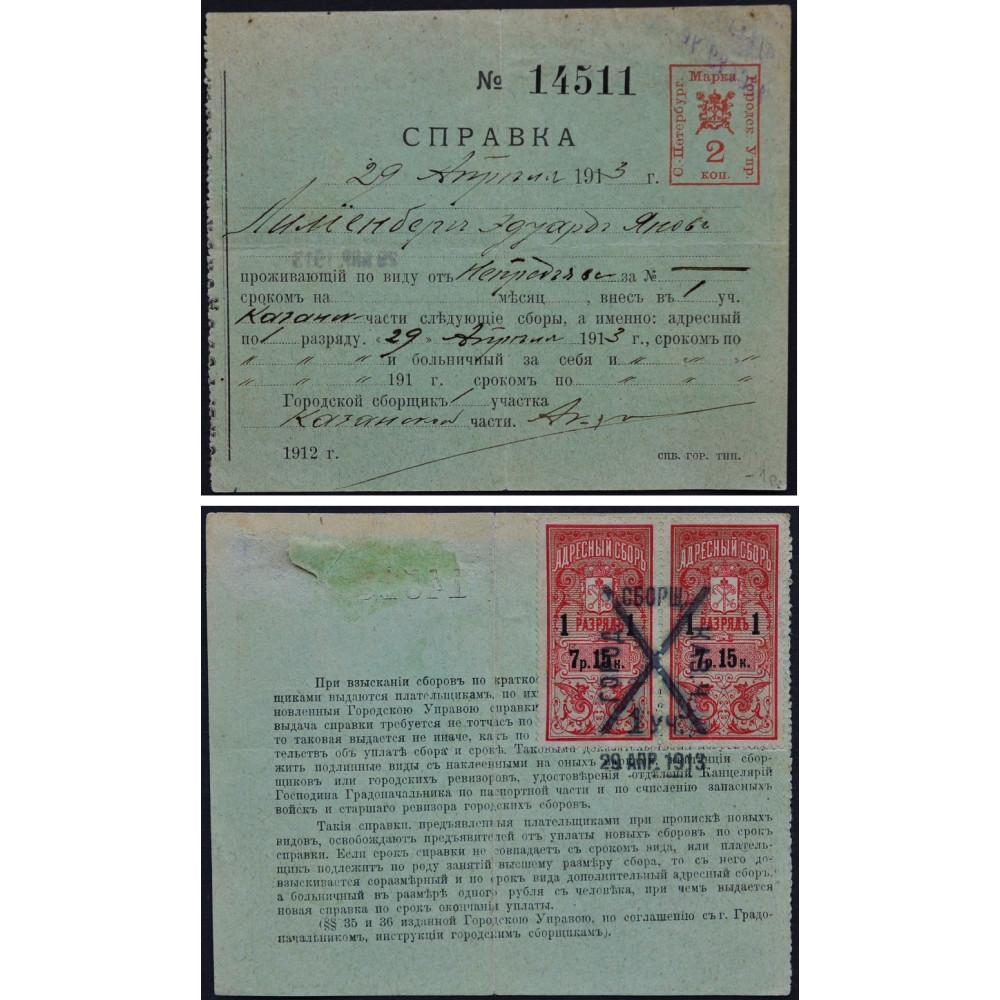 Маркированная справка по адресному сбору от 29 апреля 1913 года