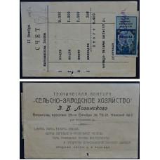 Счет Мытнинским Баням от 11 ноября 1923 года на 4450 руб