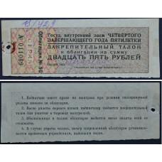 Закрепительный талон к облигации 25 рублей - Государственный внутренний заем Четвертой Пятилетки СССР