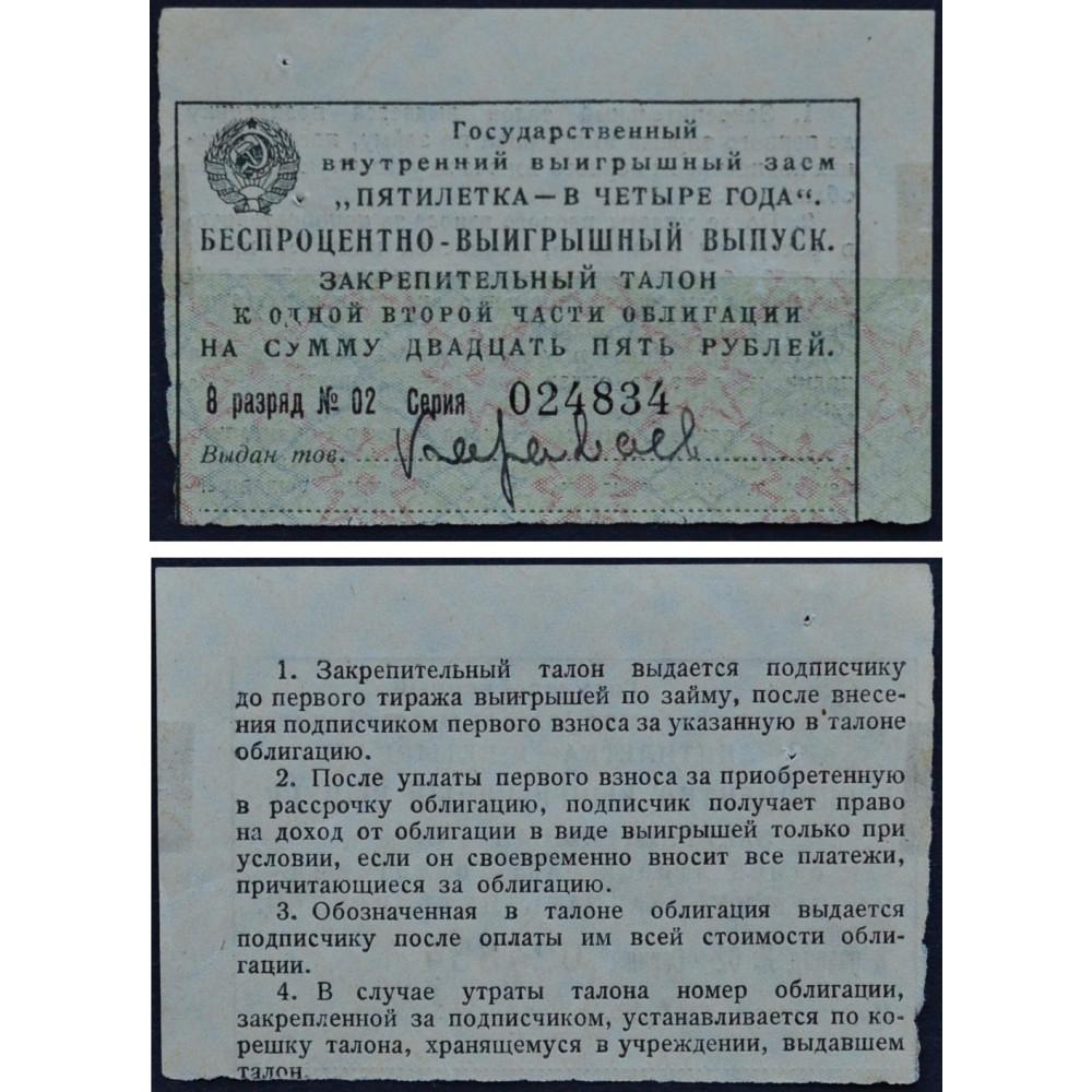 Закрепительный талон к облигации 25 рублей - Государственный внутренний выигрышный заем СССР