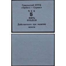 "Чек на 5 рублей - Гомельский ОТТЦ ""Орбита - Сервис"""