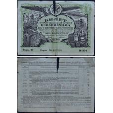 Лотерейный Билет 1 рубль 1931 года - Шестая всесоюзная лотерея ОСОАВИАХИМА