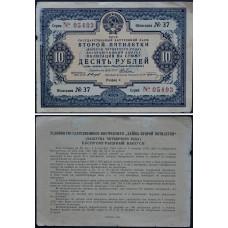 Облигация 10 рублей 1936 года СССР - Государственный внутренний заем Второй Пятилетки