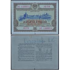 Облигация 10 рублей 1953 года СССР - Государственный заем развития народного хозяйства СССР