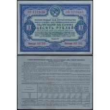 Облигация 10 рублей 1941 года СССР - Государственный внутренний заем Третьей Пятилетки