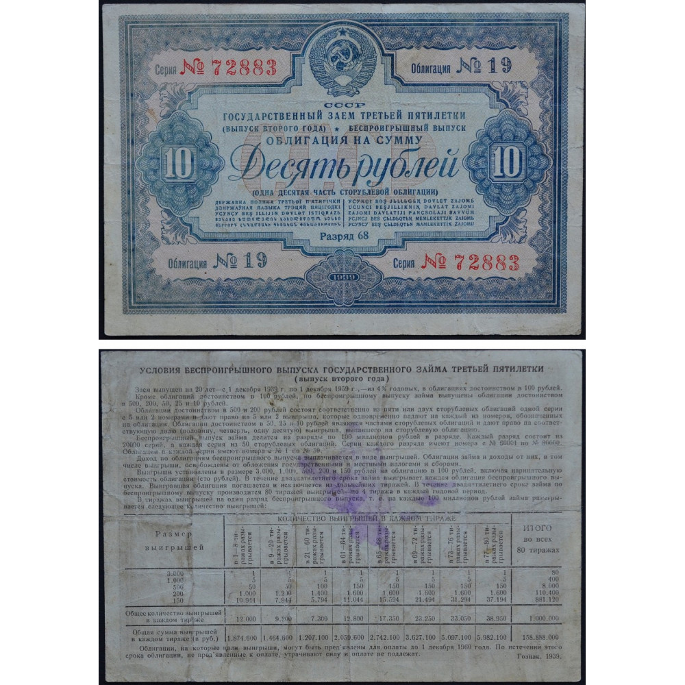 Облигация 10 рублей 1939 года СССР - Государственный внутренний заем Третьей Пятилетки