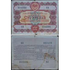 Облигация 100 рублей 1956 года СССР - Государственный заем развития народного хозяйства СССР