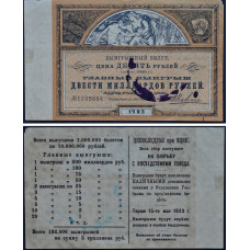 Выигрышный Билет 10 рублей 1923 года - На борьбу с последствиями голода
