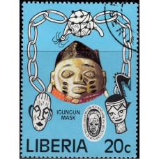 1973, январь. Почтовая марка Либерии. 2-й Всемирный Черно-Африканский Фестиваль Искусств и Культуры, 20C